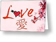 Love From The Orient Greeting Card