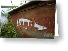 Lund Fishing Boat Greeting Card