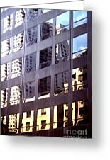 Manhattan Skyscraper Reflection Greeting Card