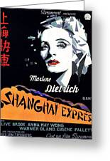 Marlene Dietrich Art Deco French Poster Shanghai Express 1932-2012 Greeting Card