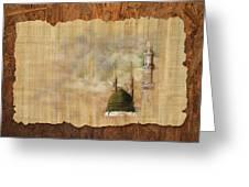 Masjid E Nabwi 01 Greeting Card by Catf