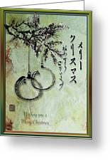 Merry Christmas Japanese Calligraphy Greeting Card Greeting Card