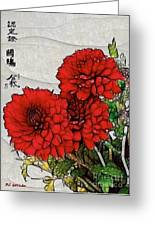 Motif Japonica No. 7 Greeting Card