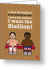 My Rocky Lego Dialogue Poster Greeting Card