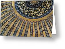Mysterious Sunlight In Hagia Sophia Greeting Card