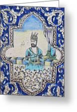 Nader Shah Qajar Ceramic Style Persian Art Greeting Card