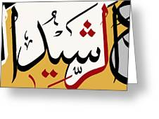 Names Of Allah Greeting Card