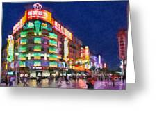 Nanjing Road In Shanghai Greeting Card