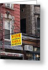 New York Chinese Laundromat Sign Greeting Card