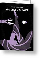 No277-007 My You Only Live Twice Minimal Movie Poster Greeting Card