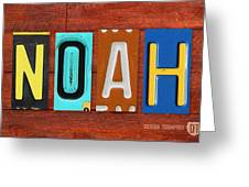Noah License Plate Name Sign Fun Kid Room Decor. Greeting Card
