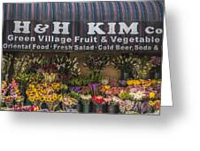 Nyc Flower Shop Greeting Card