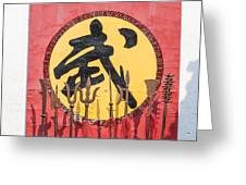 Old Weapons Used By Chinese Shaolin Warriors Pingyao China Greeting Card