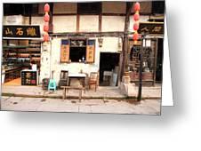Old Chongqing Greeting Card