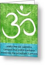 Om Asato Ma Sadgamaya Greeting Card by Linda Woods