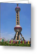 Oriental Pearl Tv Tower, Pudong Greeting Card