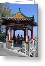 Pagoda Pavilion Greeting Card