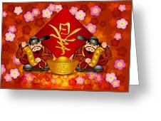 Pair Chinese Money God Banner Welcoming Spring New Year Greeting Card