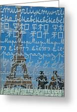 Peace Memorial Paris Greeting Card