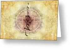 Prayer Flag 36 Greeting Card