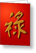 Prosperity Chinese Calligraphy Gold On Red Background Greeting Card