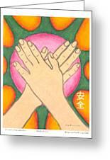 Protection - Mudra Mandala Greeting Card