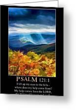 Psalm 121 Greeting Card