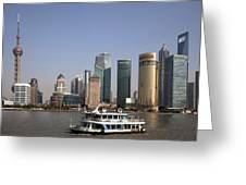 Pudong  Greeting Card