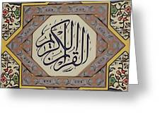 Quran Greeting Card by Salwa  Najm