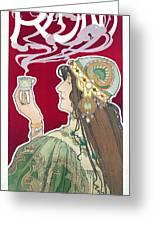 Rajah Greeting Card