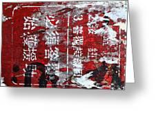 Red Black White Greeting Card