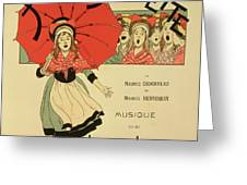 Reproduction Of A Poster Advertising The Operetta La Petite Poucette Greeting Card