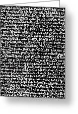 Rosetta Stone Texture Greeting Card