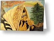 Rosh Hashanah Greeting Card by Mimi Eskenazi