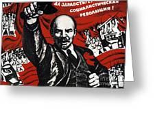 Russian Revolution October 1917 Vladimir Ilyich Lenin Ulyanov  1870 1924 Russian Revolutionary Greeting Card
