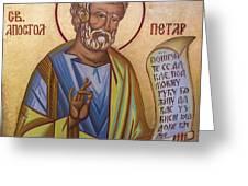 Saint Apostle Peter Greeting Card