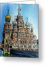 Saint Petersburg Russia The Church Of Our Savior On The Spilled Blood Greeting Card by Irina Sztukowski