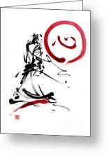 Samurai Enso Circle Wild Fury Bushi Bushido Martial Arts Sumi-e  Greeting Card