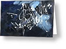 Sanctuary Greeting Card