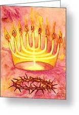 Sar Shalom Greeting Card