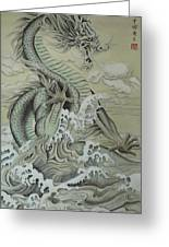 Sea Dragon Greeting Card