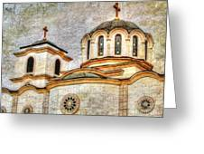 Serbian Orthodox Church - San Marcos California Greeting Card