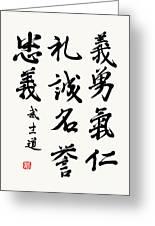 Seven Virtues Of Bushido In Semi-cursive Style  Greeting Card