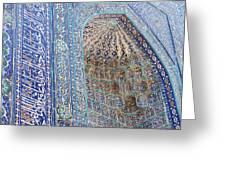 Shah-i-zinda Greeting Card