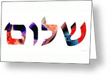 Shalom 7 - Jewish Hebrew Peace Letters Greeting Card