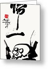Skull With Zen Koan Greeting Card