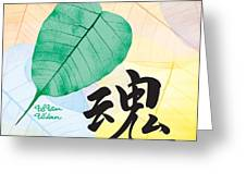 Soul - Bodhi Leaf Greeting Card
