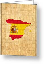 Spain Greeting Card
