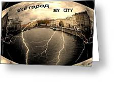Spb-my City Greeting Card