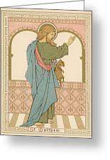 St Matthew Greeting Card